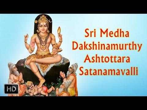 Sri Medha Dakshinamurthy Ashtottara Satanamavalli - Powerful Mantra - Dr.R. Thiagarajan