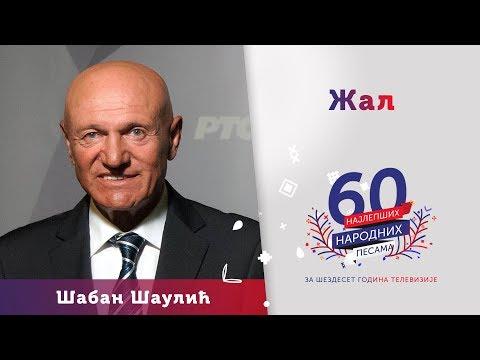 ŽAL - Šaban Šaulić