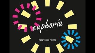 Творческая группа EUPHORIA | Учимся делать добрые дела