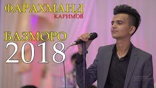 Фарахманд Каримов - Базморо 2018   Farahmand Karimov - Bazmoro 2018