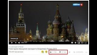 Новогоднее обращение Путина 2019: реакция россиян