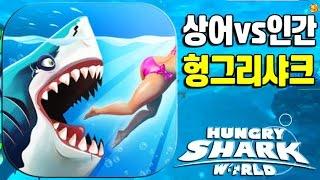 신작 상어 vs 인간 헝그리 샤크 최신판 월드 모바일게임 hungry shark world great white 기리