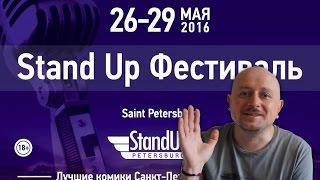 Stand-Up Фестиваль в Санкт-Петербурге 2016 (2 день) - МятаМята 33