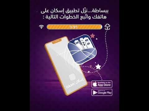 iskan تطبيق إسكان - طلب منحة صيانة أو إضافة أو إحلال - مؤسسة محمد بن راشد للإسكان