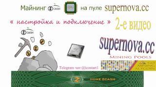 Zcash майнинг на CPU на пуле supernova cc настройка и подключение подробно!