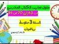 حلول تمارين الكتاب المدرسي للسنة الثالثة متوسط رياضيات الصفحة 34 (من 63 إلى 70)