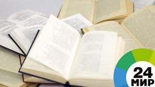В Таджикистане стали больше читать: в республике отметили День книги - МИР 24