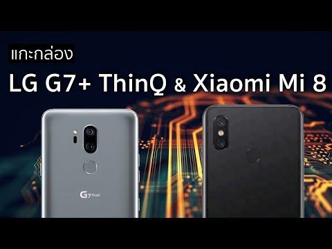แกะกล่อง LG G7+ ThinQ ลองเล่น Xiaomi Mi 8 - วันที่ 11 Jun 2018