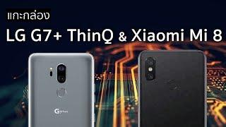 แกะกล่อง LG G7+ ThinQ ลองเล่น Xiaomi Mi 8