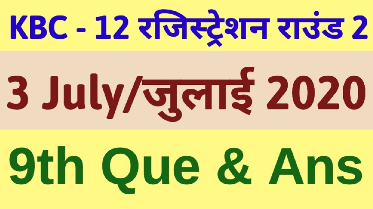 kbc 12 registration round 2 |  question-9 | kbc 2020 | 3 July 2020 | kbc 2020 registration Question