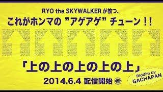RYO the SKYWALKER / 上の上の上の上の上(Special Edit) Lyric Video
