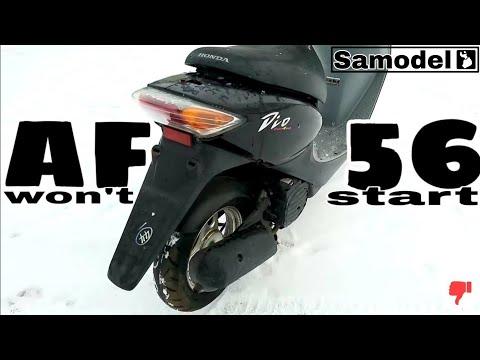 Не заводится скутер Honda Dio AF 56