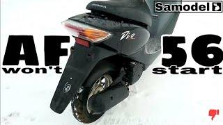 Не заводиться скутер Honda Dio AF 56