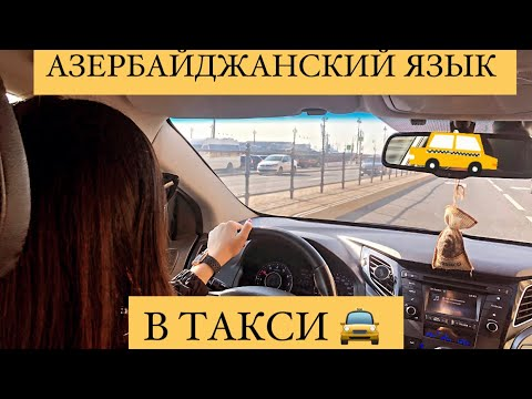 Азербайджанский язык в такси    Azərbaycan Dili Taksidə    ICan.today    Нигяр Джабраилова