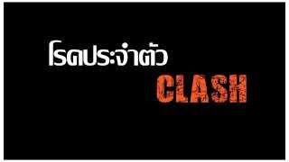 โรคประจำตัว - Clash
