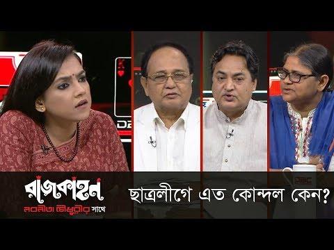ছাত্রলীগে এত কোন্দল কেন?    রাজকাহন    Rajkahon 2    DBC NEWS 17/04/19