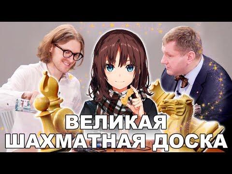 ВЕЛИКАЯ ШАХМАТНАЯ ДОСКА | Константин Эггерт
