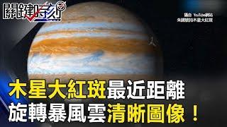 木星大紅斑最近距離  旋轉暴風雲清晰圖像曝光! 關鍵時刻 20170719-7傅鶴齡