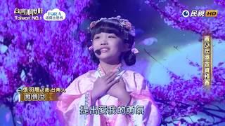 20180505 台灣那麼旺 Taiwan No.1 張羽靚 痴情女
