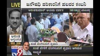 'Ananth Kumar Role Immense in Karnataka Development' BS Yeddyurappa thumbnail