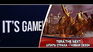 Tera :The Next. Шпиль Страха Новый сезон.