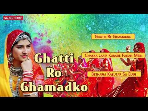 ghatti-ro-ghamadko-|-rajasthani-holi-songs-|-new-fagan-songs-2016-|-neeta-nayak-|-audio-jukebox