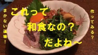 【アジ酢納豆】作り方