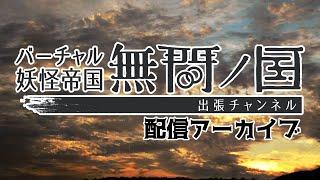 【Vtuber】アラサー妖怪によるお疲れ様雑談【八雲曠】