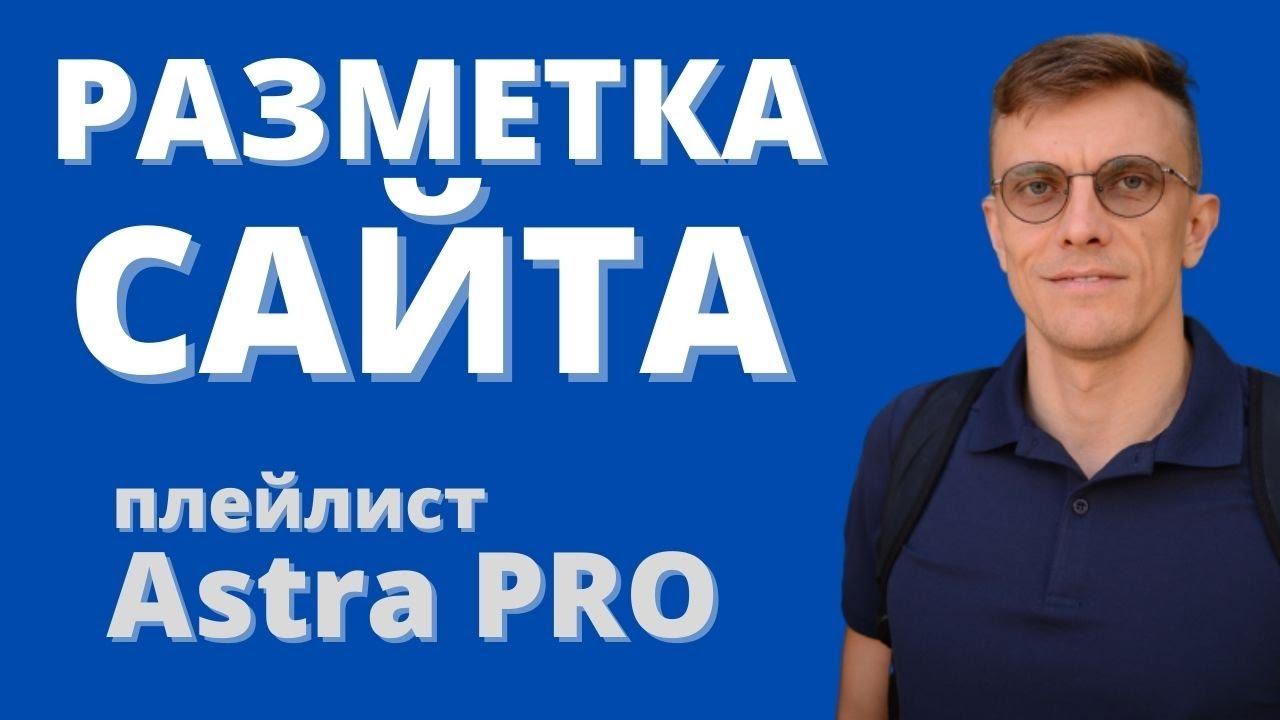 Возможности Astra PRO. Разметка сайта.