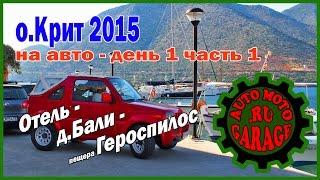 Крит 2015  Поездка на авто день 1, часть 1(, 2016-05-26T09:20:16.000Z)