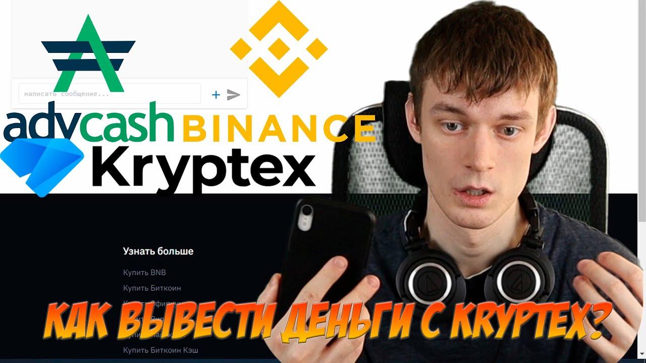 Как вывести деньги с Kryptex на карту?
