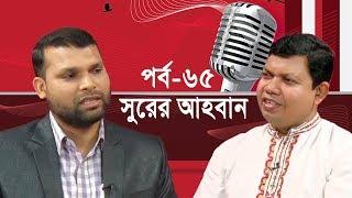 সুরের আহবান  Shurer Ahoban  Episode 65  Bangla  slamic Song  Abdus Shakur Tuhin  Abdur Rauf