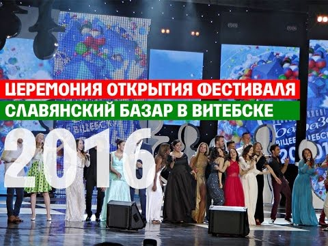 Славянский базар в Витебске - 2016: Церемония открытия. Полная версия