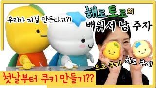 [해로토로TV] 배워서 남 주자 대망의 첫시간!!