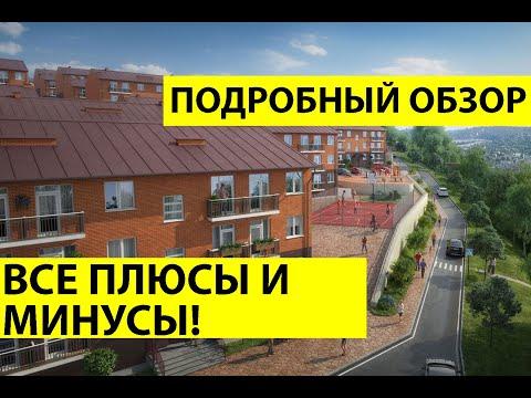 ЖК ПАРКОВЫЙ в Новороссийске - лучшая недвижимость Новороссийска 2019?