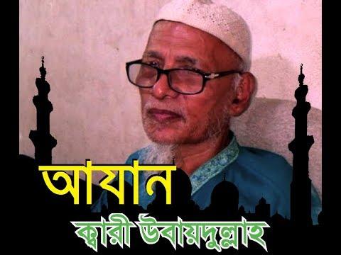 Azaan In Dhaka Beautiful Voice | বিখ্যাত ক্বারী উবায়দুল্লাহর কন্ঠে আযান | মন মুগ্ধ করা আযানের সূর