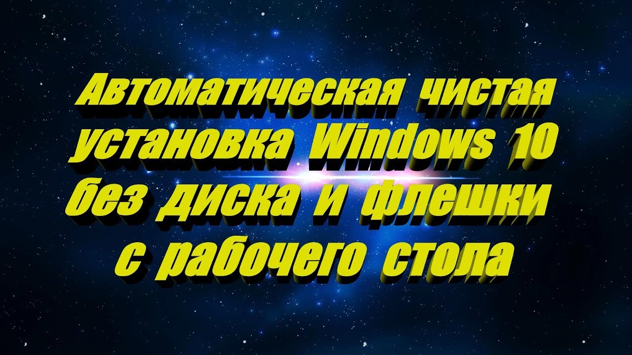 Автоматическая чистая установка Windows 10 без диска и флешки. Начать Заново