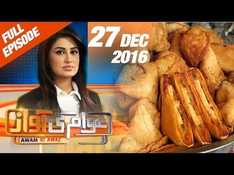 Ghalazat Se Bharpur Khana   Awam Ki Awaz   SAMAA TV   Farah Yousuf   Full Episode   27 Dec 2016