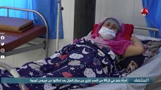 امرأة بتعز في الــ65 من العمر تخرج من مركز العزل بعد تماثلها من فيروس كورونا