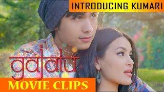 "New Nepali Movie  - ""Gajalu"" Movie Clip    Anmol K.C, Shristi Shrestha    Latest Nepali Movie 2016"