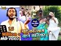 #Omprakash Singh Yadav का Bhojpuri Biraha #Video Song - भाई का त्याग बहन का प्यार - New Birha 2020 Mix Hindiaz Download