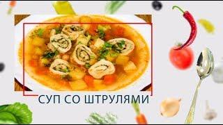 Суп со штрулями в мультиварке-скороварке ARC–514D