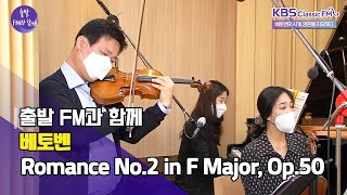 베토벤/ Romance No.2 in F Major, …