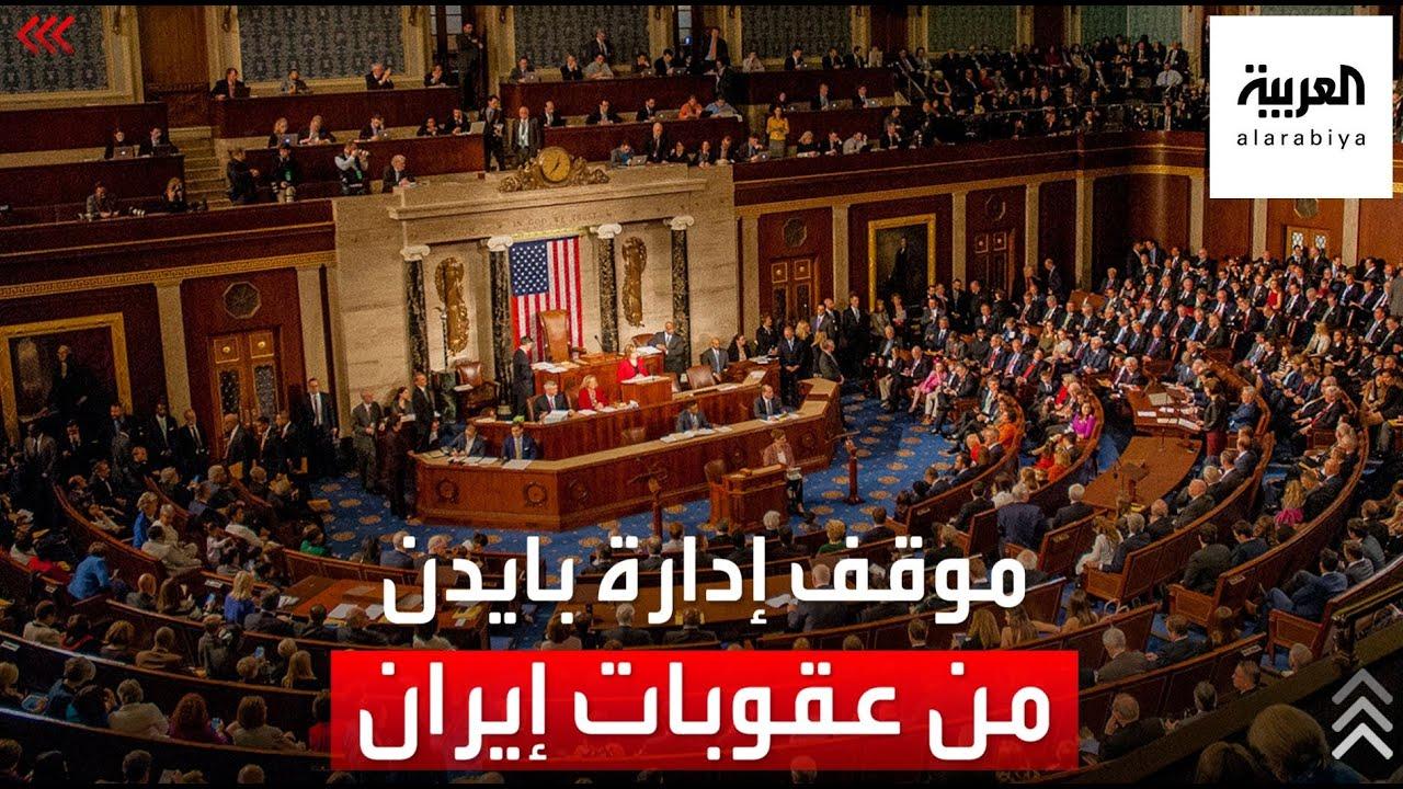 شكوك حول موقف إدارة بايدن من العقوبات الأميركية على إيران  - نشر قبل 4 ساعة