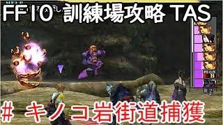 (コメ付き)【TAS】FF10 WIP 【キノコ岩街道捕獲編】