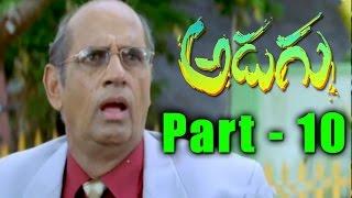 Adugu Telugu Movie || Part 10/11 || Samarendra, Richa Sony || Sri Venkateswara Movies
