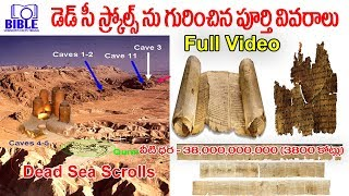Dead sea Scroll and Dead sea Mystery Explained by Telugu ||BibleUnknownFactsTelugu||