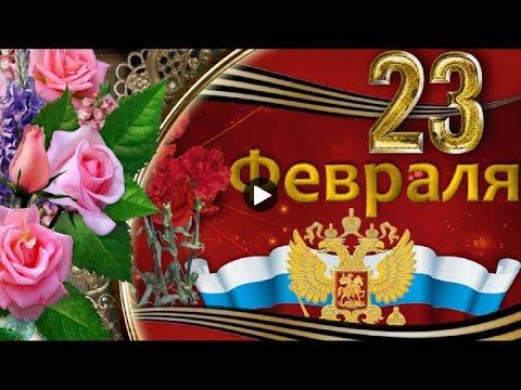 Праздник 23 февраля Красивое поздравление с 23 февраля Музыкальные видео Открытки на 23 февраля