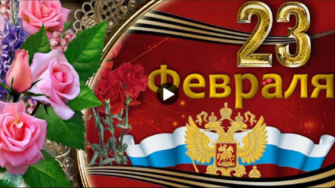 23 февраля день защитника отечества музыкальные открытки с днем рождения