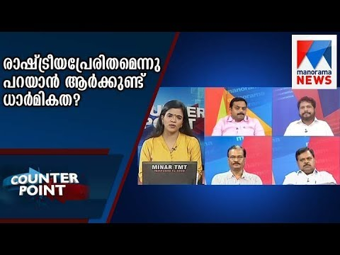 What is the solution for opposition to escape from solar issue | Counterpoint | Manorama News